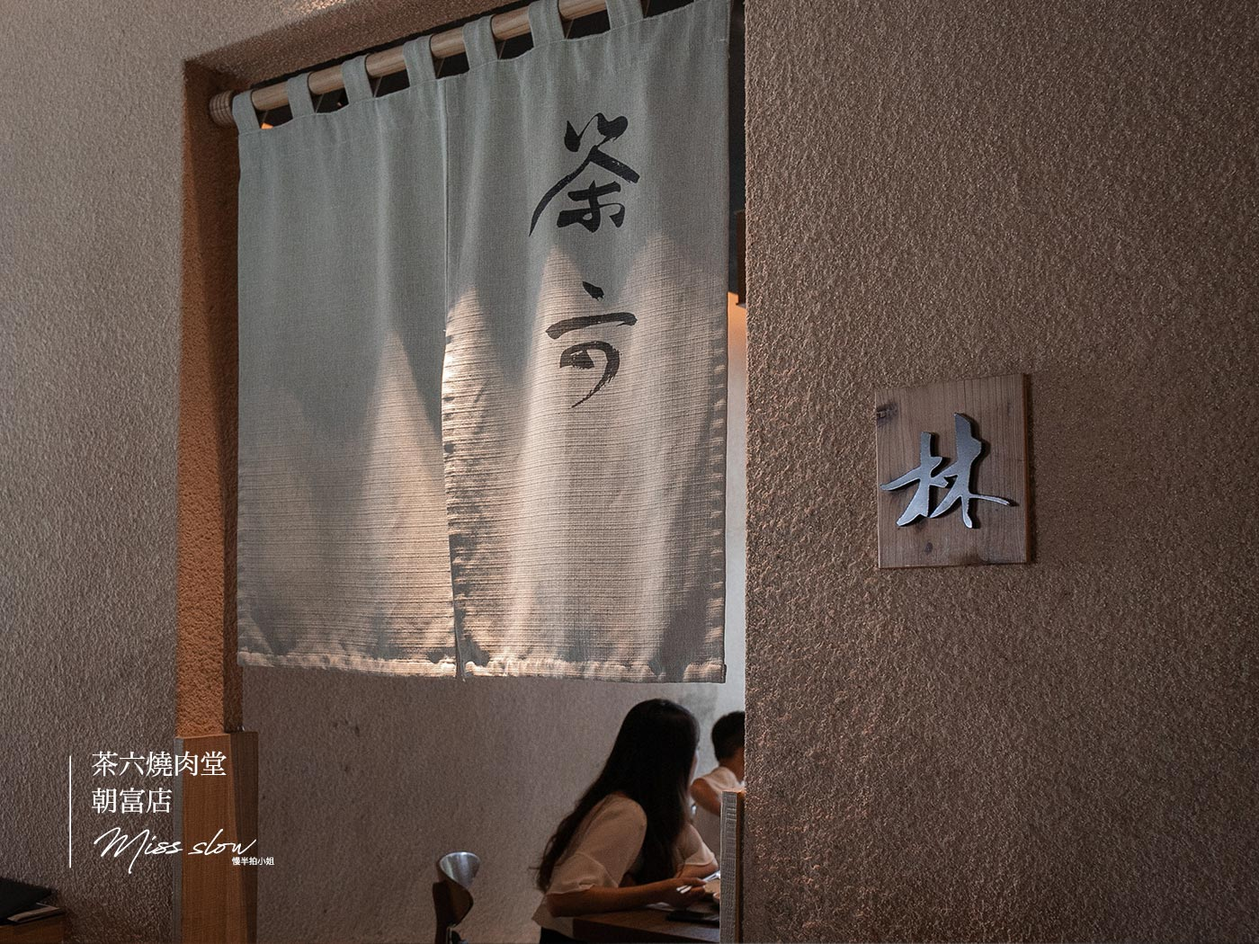 茶六朝富店 包廂區