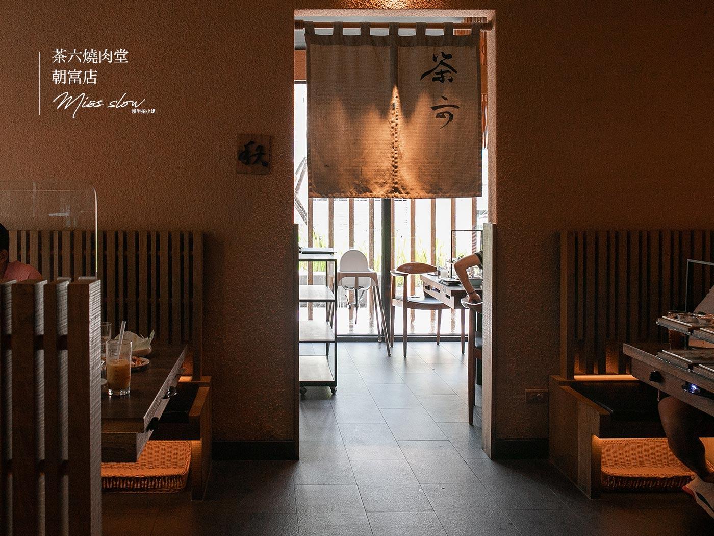 茶六朝富店 座位區1