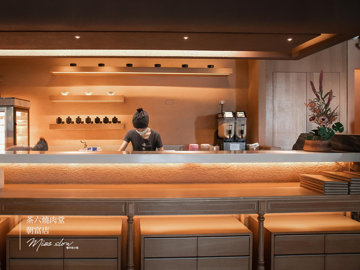 茶六燒肉堂朝富店 吧台工作區