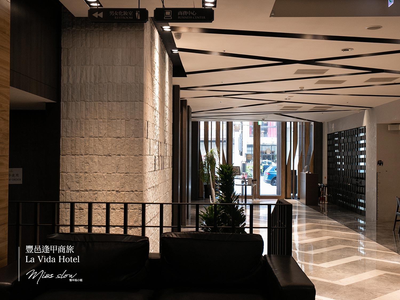 豐邑逢甲商旅 La Vida Hotel交誼廳1