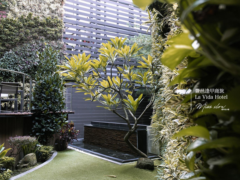 豐邑逢甲商旅 La Vida Hotel小花園