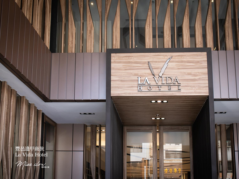 豐邑逢甲商旅 La Vida Hotel門口