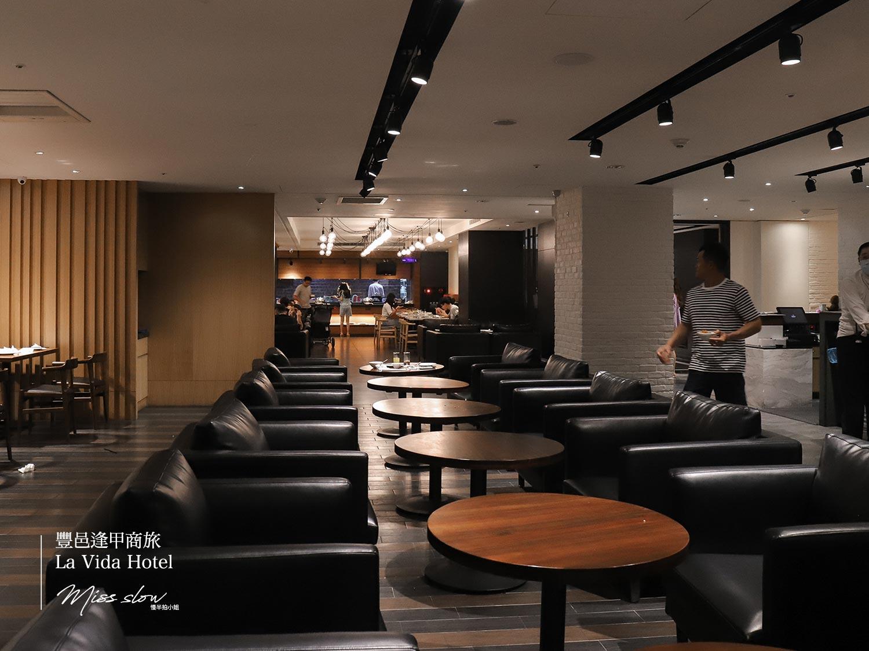 豐邑逢甲商旅 La Vida Hotel餐廳
