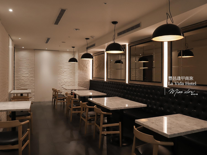 豐邑逢甲商旅 La Vida Hotel餐廳2