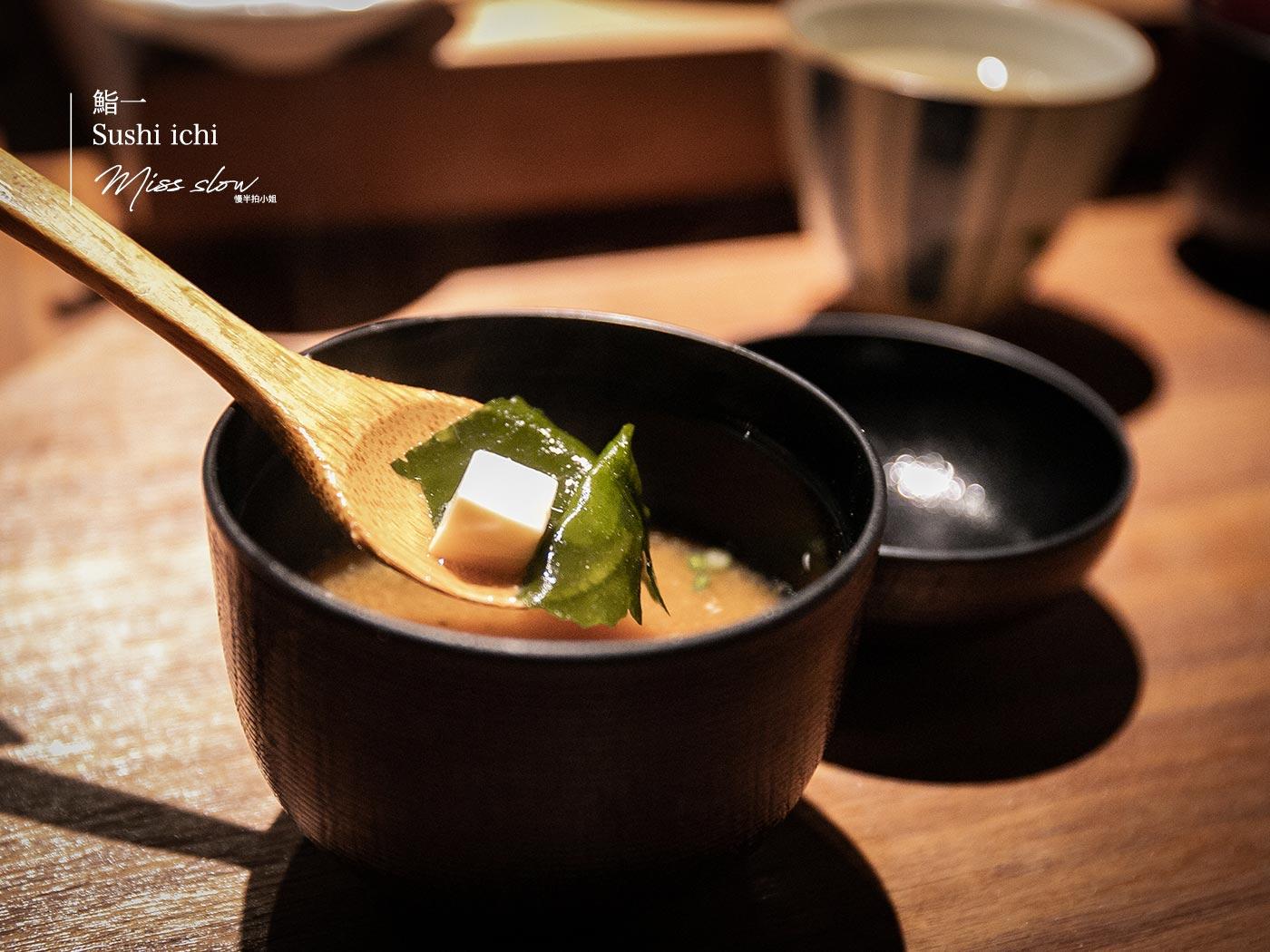 鮨一日本料理_味增湯