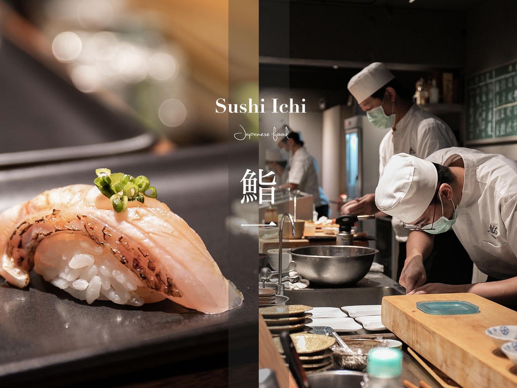鮨一日本料理Sushi Ichi|日式吧台區的細緻無菜單料理,使用頂級當季食材,高質量的握壽司、生魚片