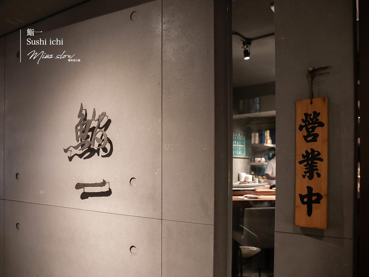 鮨一日本料理_店門口