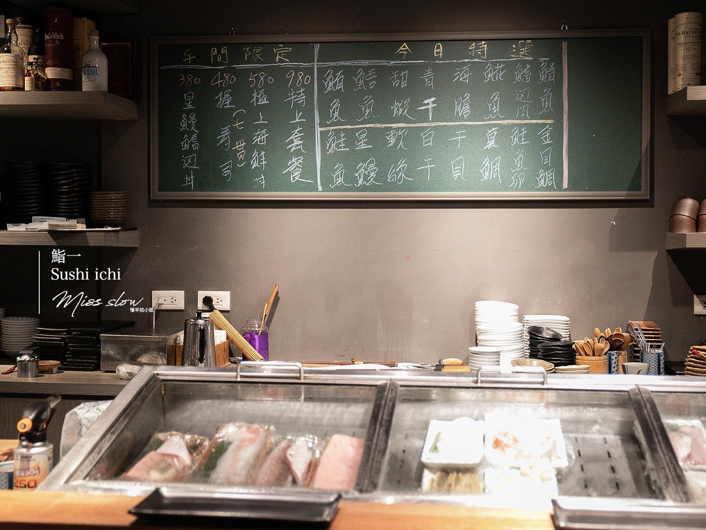 鮨一日本料理_menu黑板