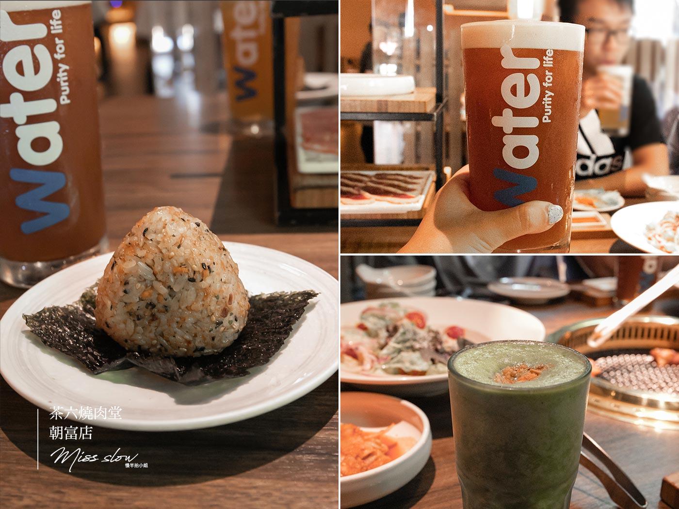 茶六朝富店 烤飯糰 綠色蔬果汁