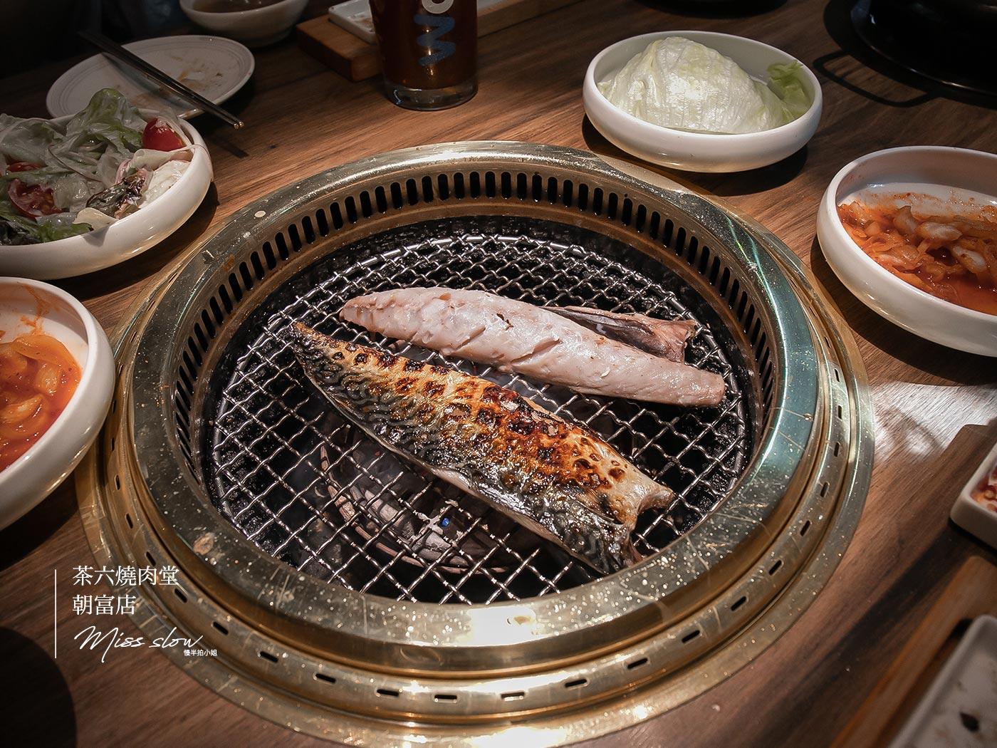 茶六朝富店 烤鯖魚