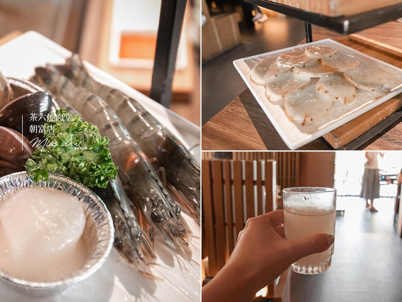 茶六朝富店 草蝦干貝