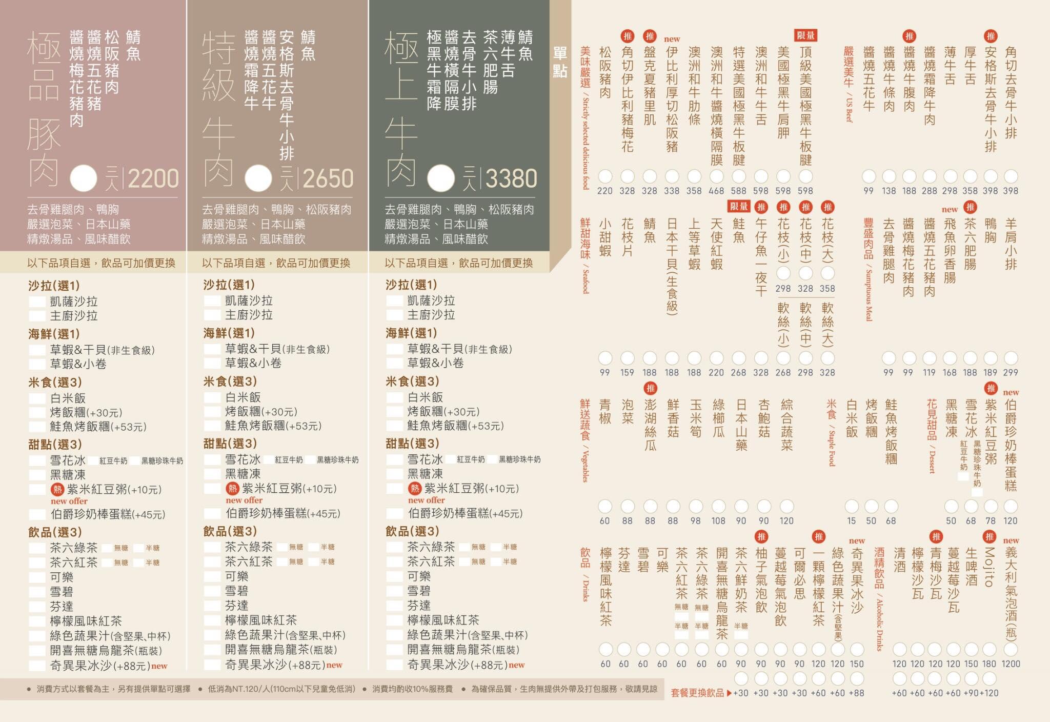 茶六朝富店 菜單menu單點