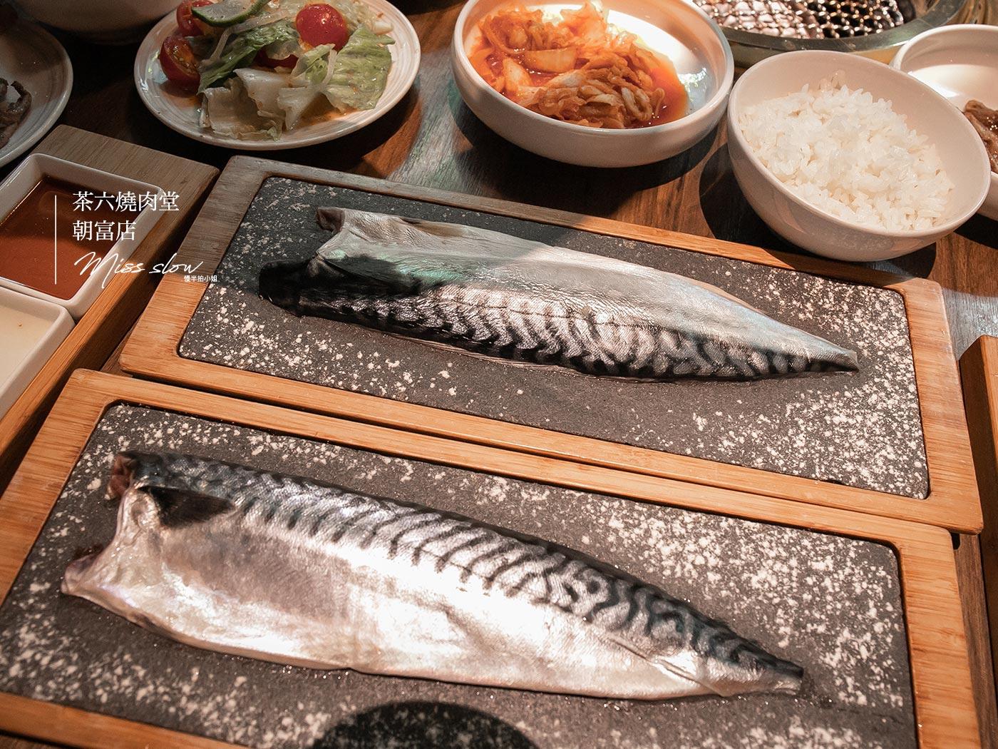 茶六朝富店 鯖魚