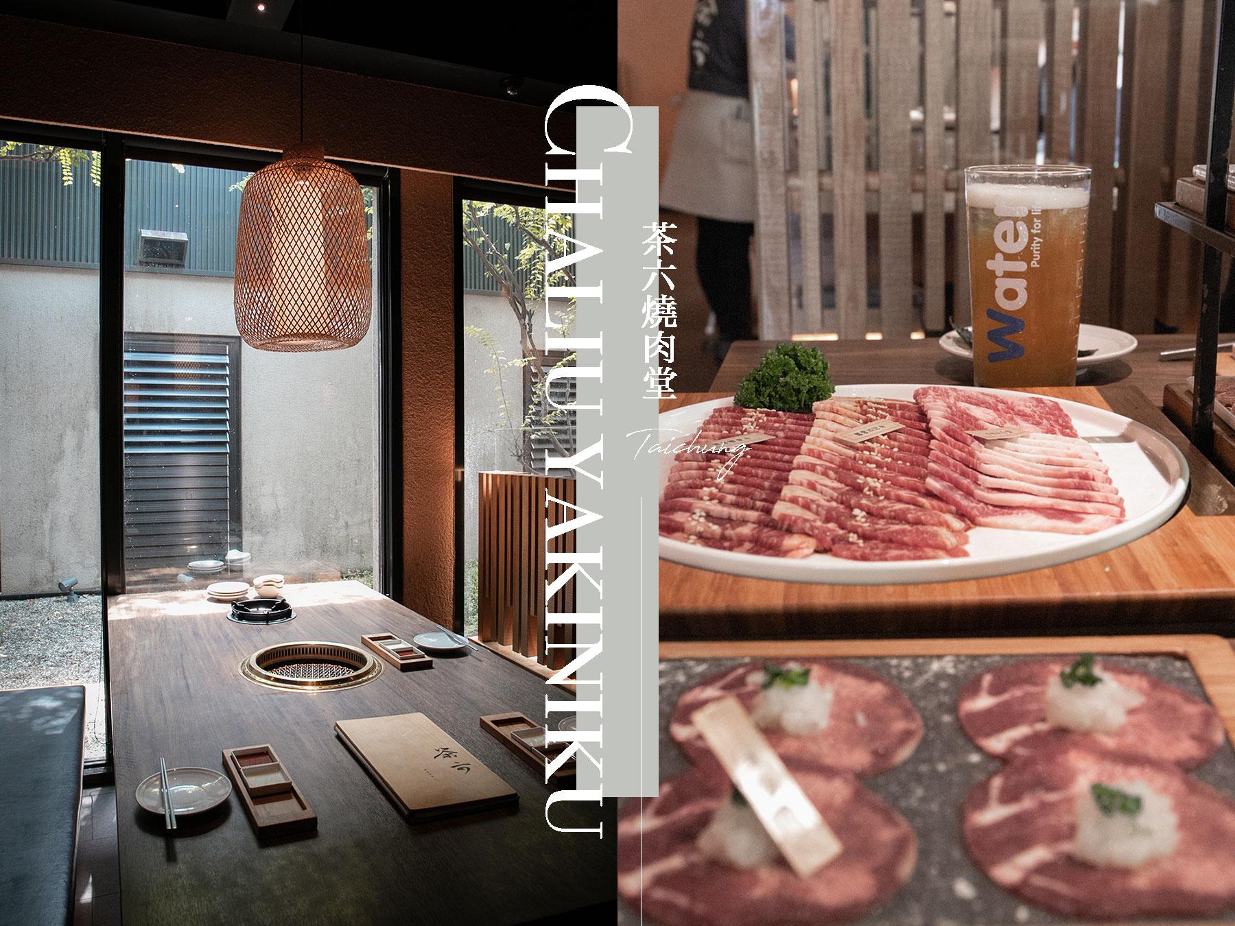 茶六燒肉堂朝富店|來台中的必吃燒肉,搶訂位的心得分享。生日壽星打9折!內含Menu餐點介紹