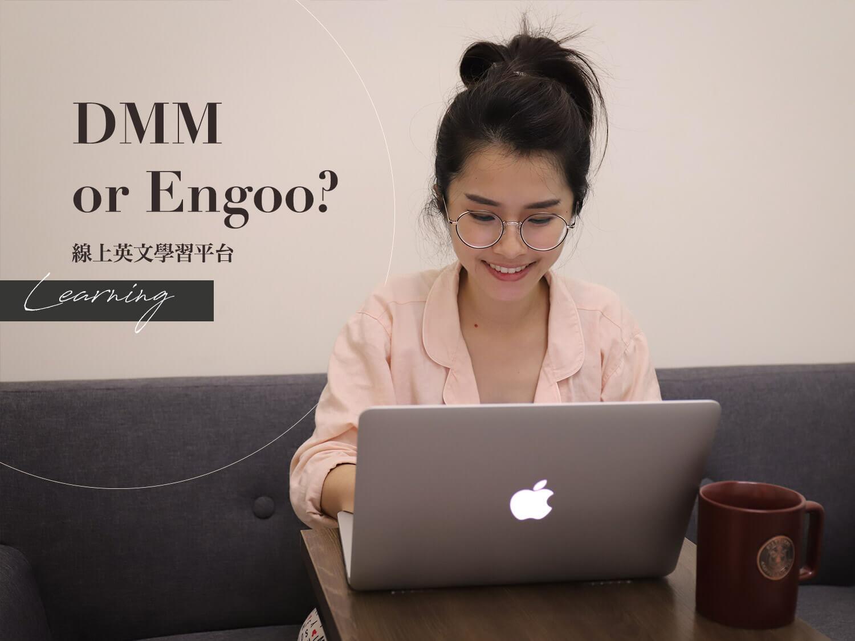 DMM英會話vs.ENGOO花費、課程優劣/特色分析比較,用零碎時間培養英文語感、口說,一天也只要$60