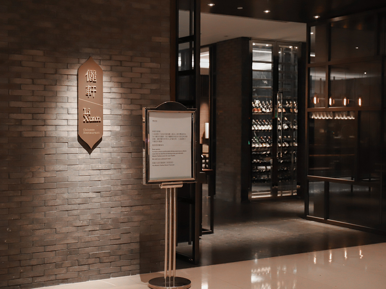 儷軒中餐廳門口