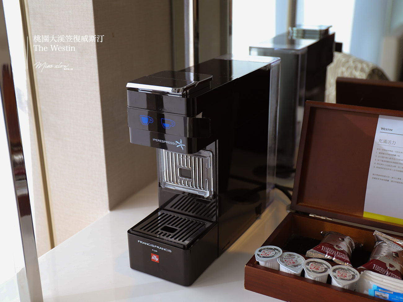 桃園大溪笠復威斯汀雙人房咖啡機