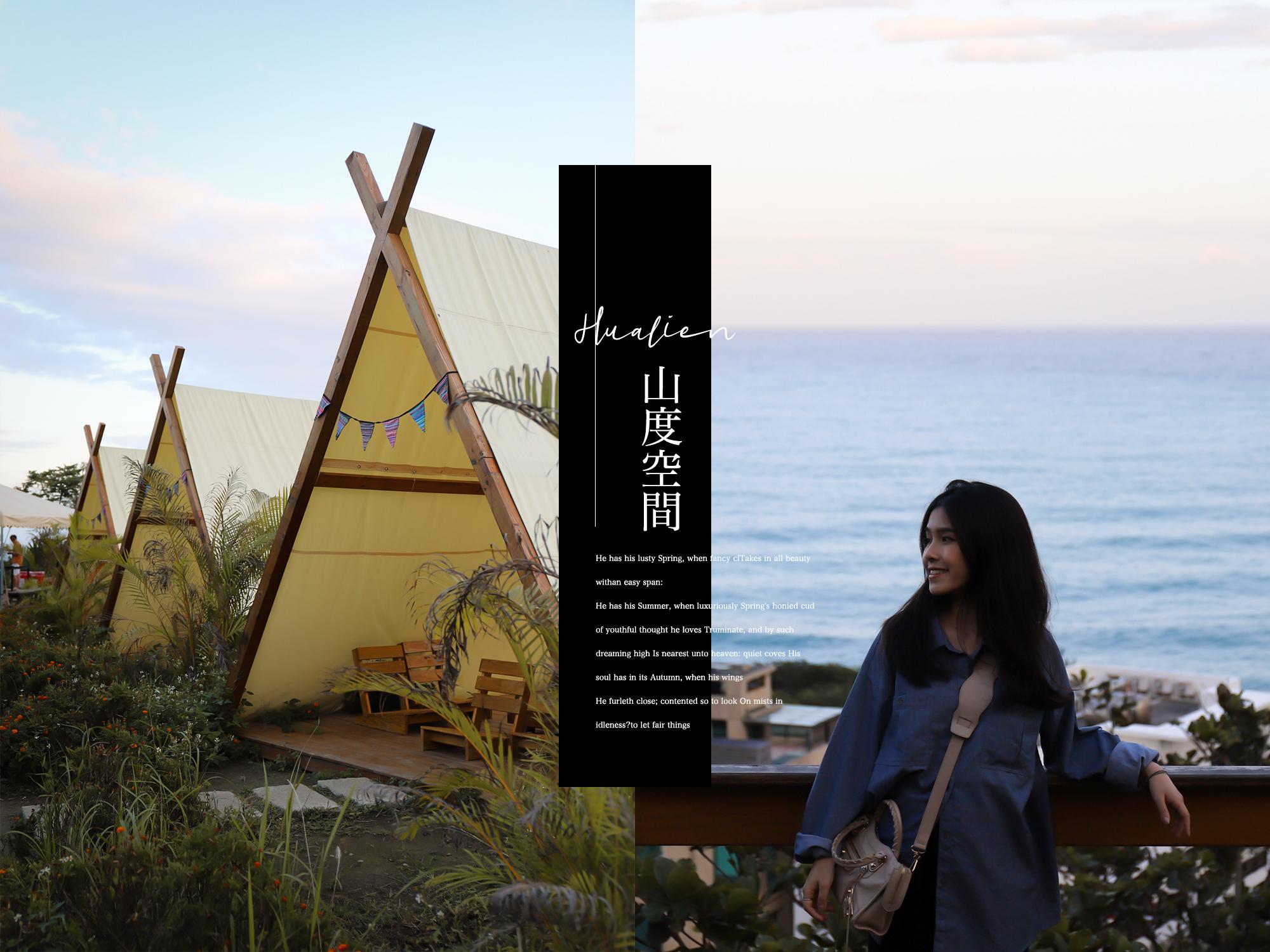 山度空間-花蓮鹽寮(近海涯谷)超美的無敵海景,情侶、家人拍照打卡必來景點!