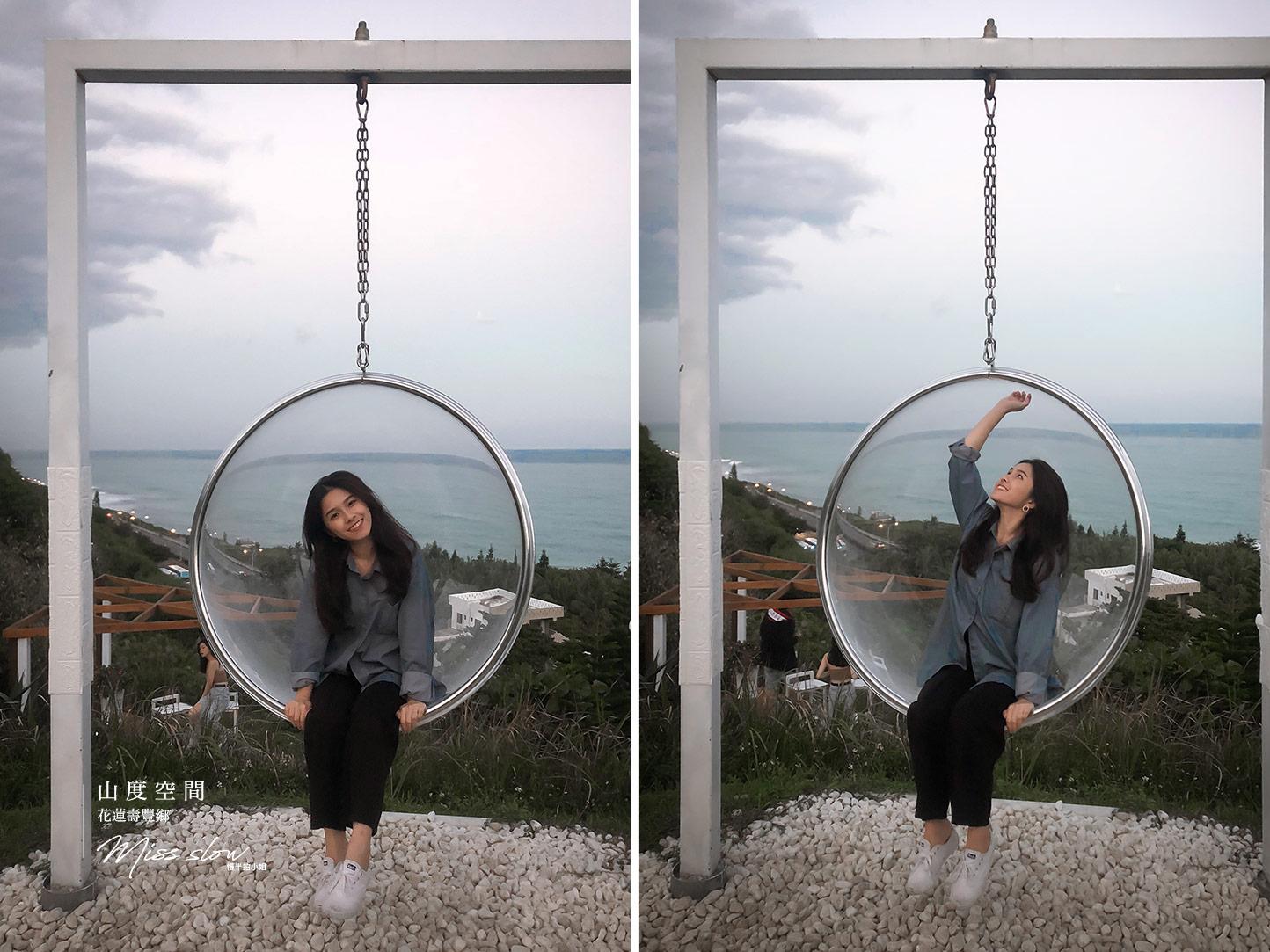 花蓮山度空間-透明球