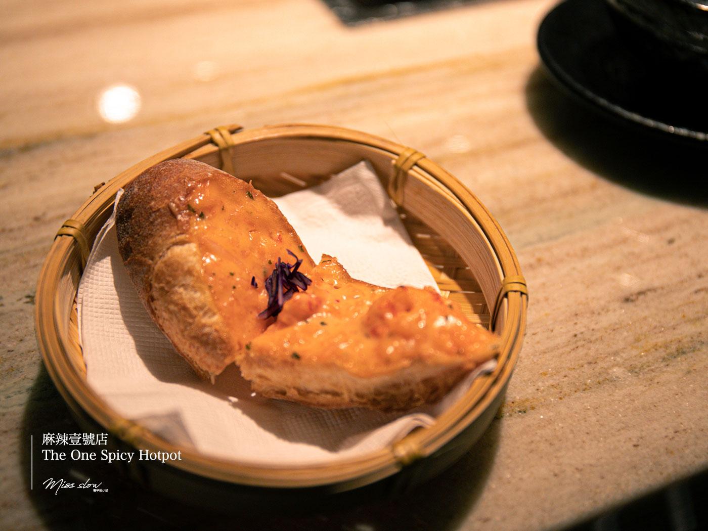 麻辣一號店前菜-法式麵包佐龍蝦沙拉