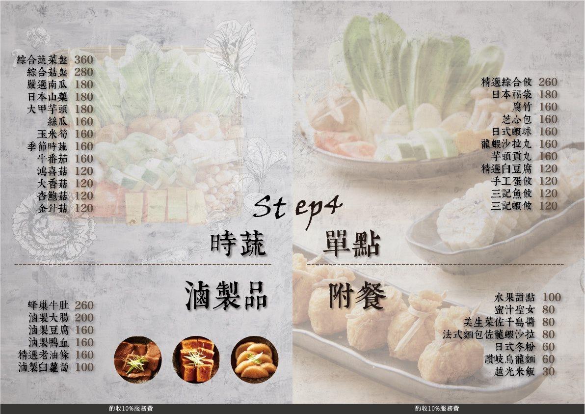 麻辣一號店湯底-menu單點小點