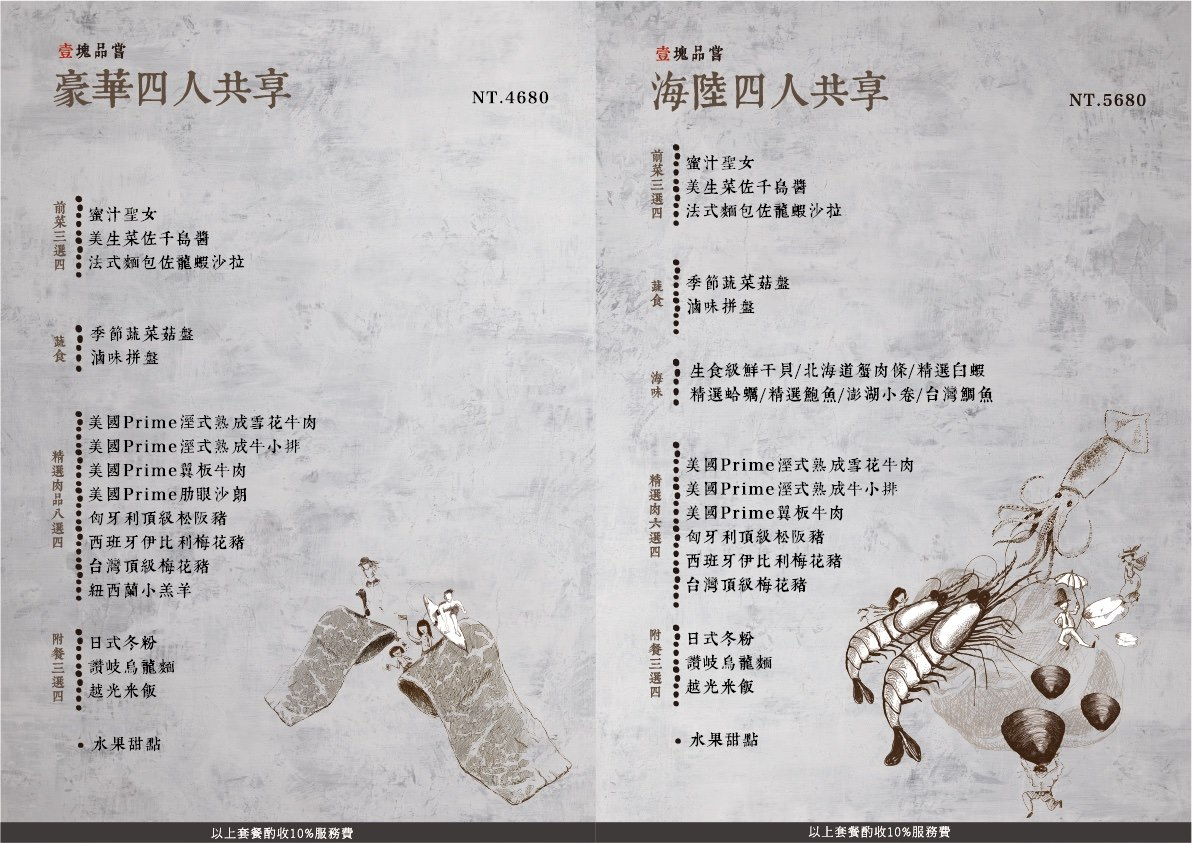 麻辣一號店湯底-menu海陸4人套餐