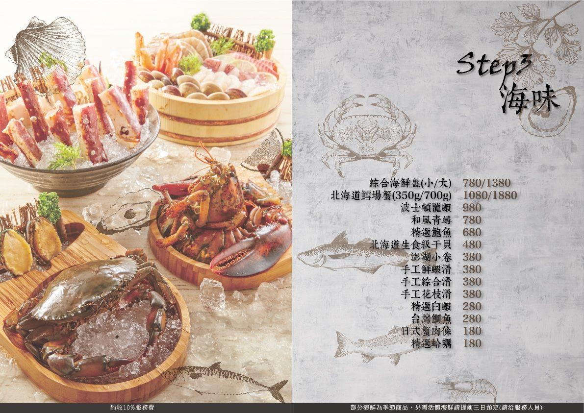 麻辣一號店湯底-menu海鮮