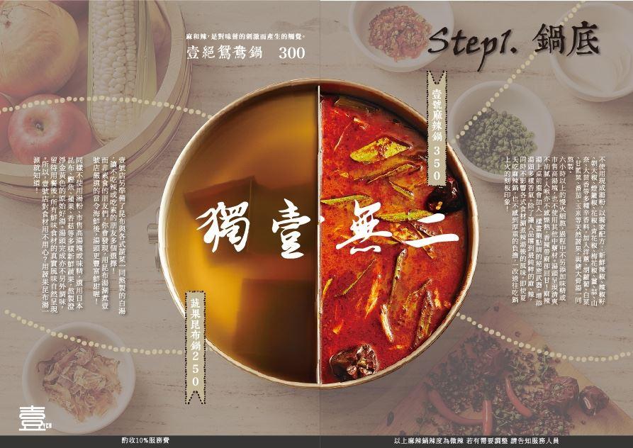 麻辣一號店湯底-menu湯底