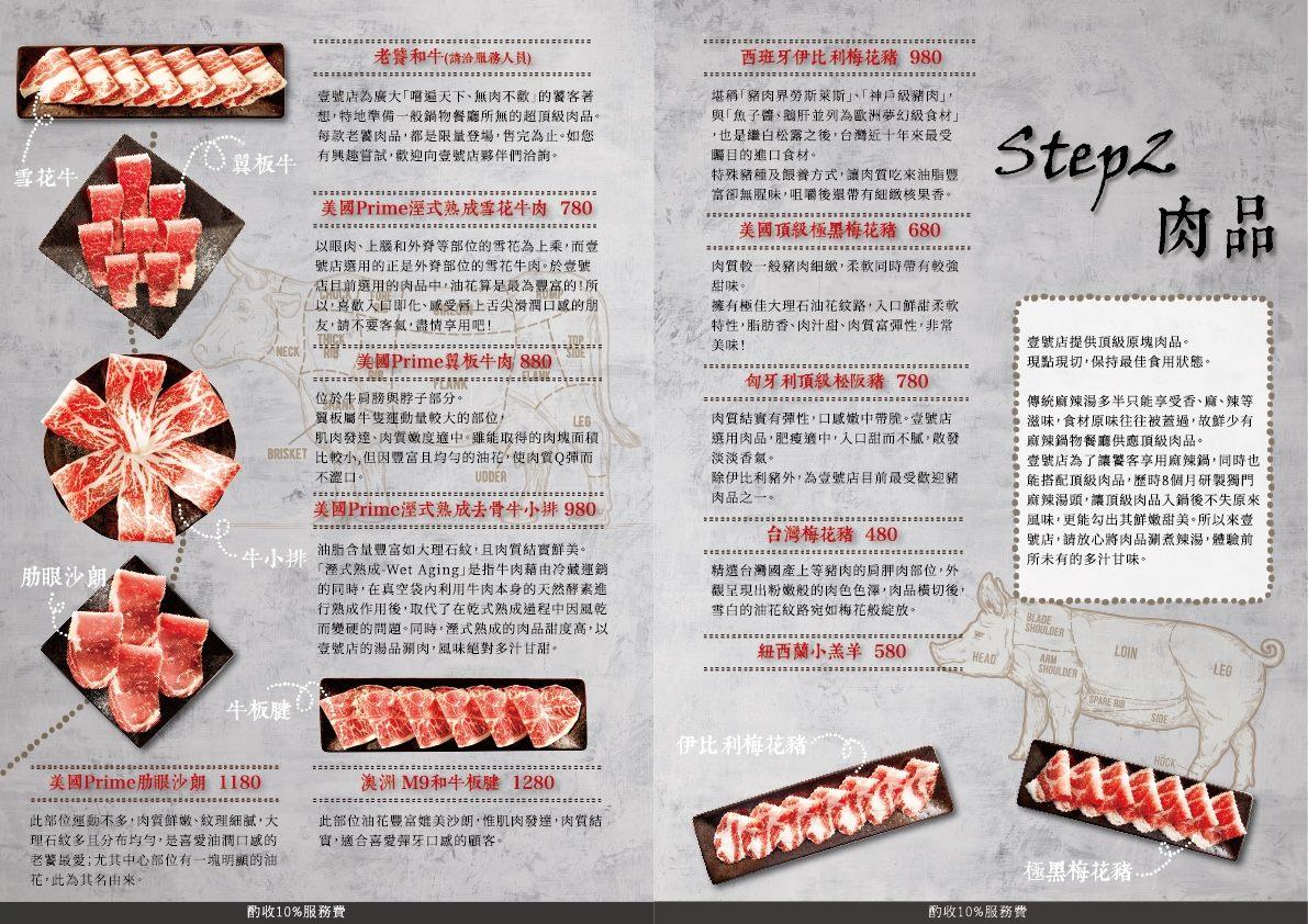 麻辣一號店湯底-menu肉品