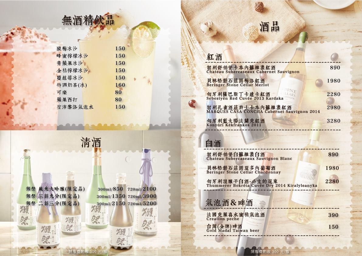 麻辣一號店湯底-menu酒精與無酒精飲品