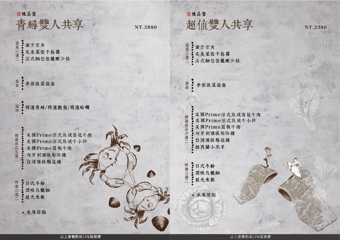 麻辣一號店湯底-menu青蟳雙人套餐