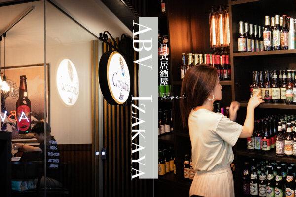 捷運中山站|ABV日式居酒屋,廣島燒、炸物,吃得出細膩品質的宵夜聚會餐廳,還有來自全球各國的精釀啤酒