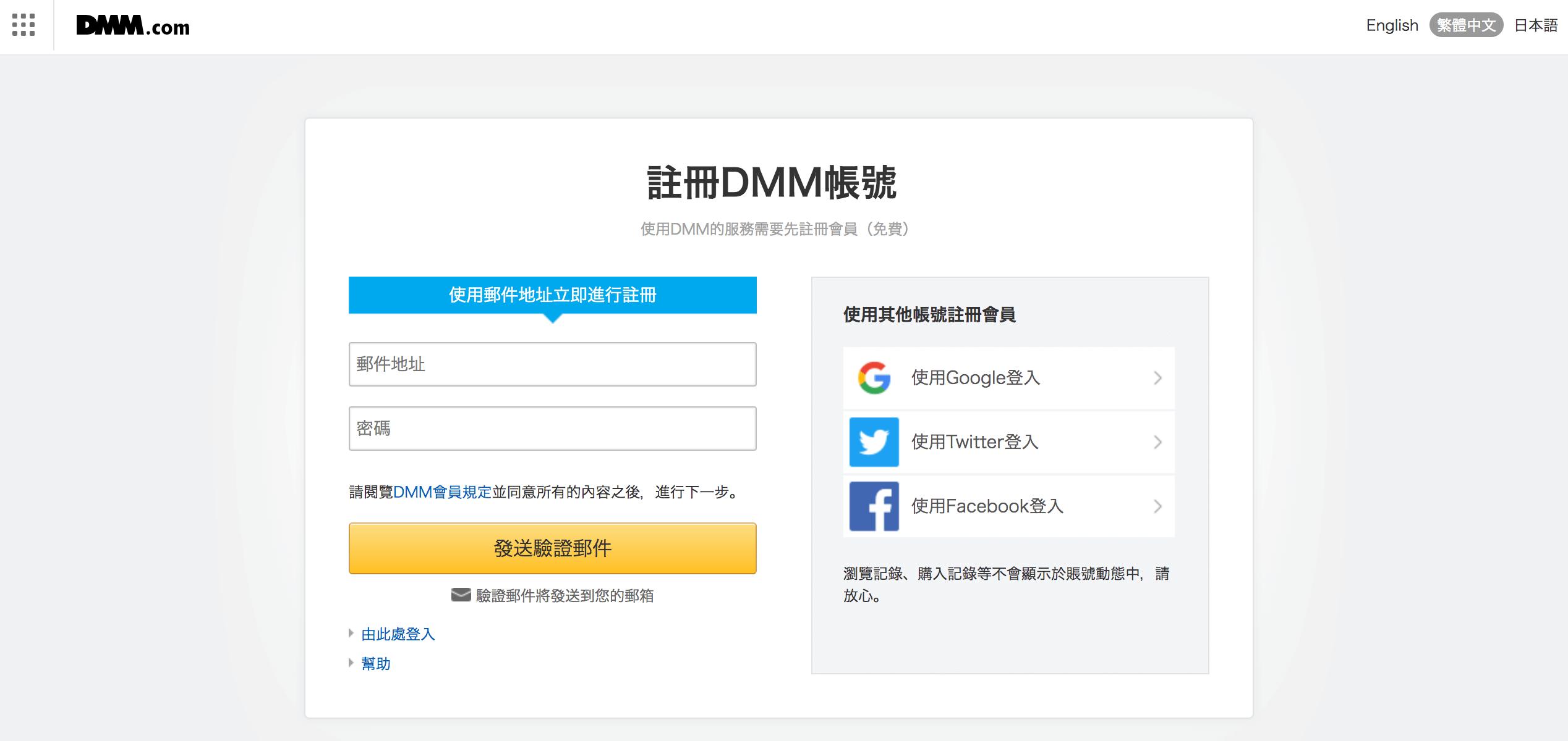 DMM英文如何報名_註冊會員