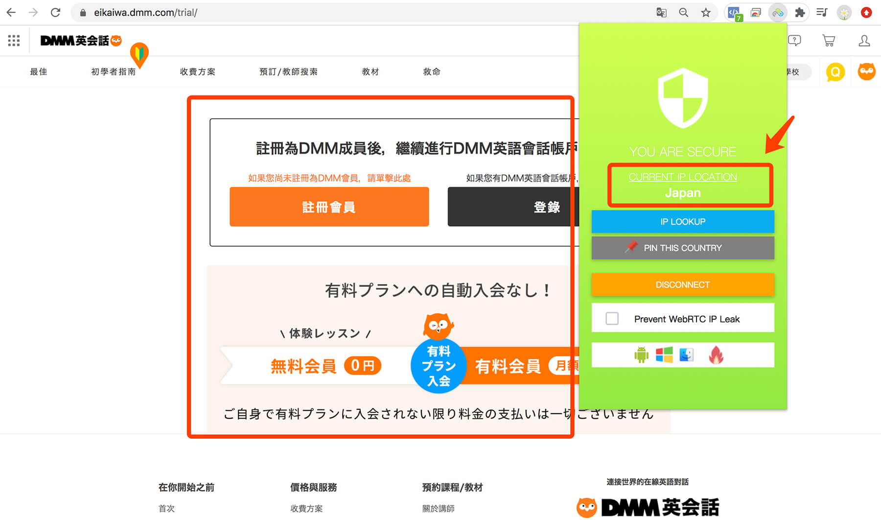 DMM英文報名註冊-setupvpn_日本vpn成功登入