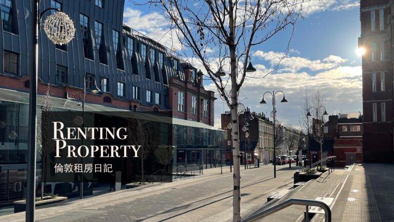 英國租屋網站有哪些?如何辨別正規房仲?