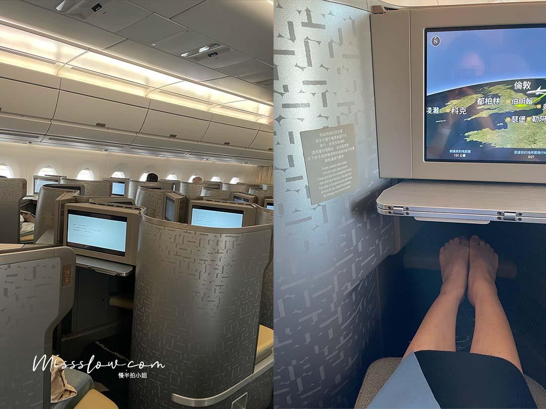 華航A350商務艙直飛倫敦,疫情內的飛行日誌,商務艙體驗