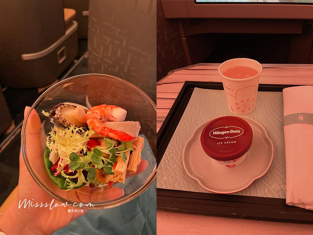 華航直飛倫敦,搭乘A350商務艙,疫情內的飛行日誌-商務艙菲力牛排沙拉與甜點