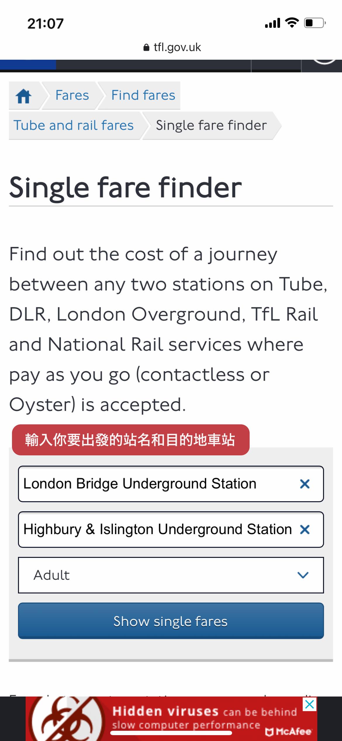 倫敦地鐵怎麼搭?查詢票價教學-《倫敦交通局》單程費用查詢,顯示尖峰離峰時間票價