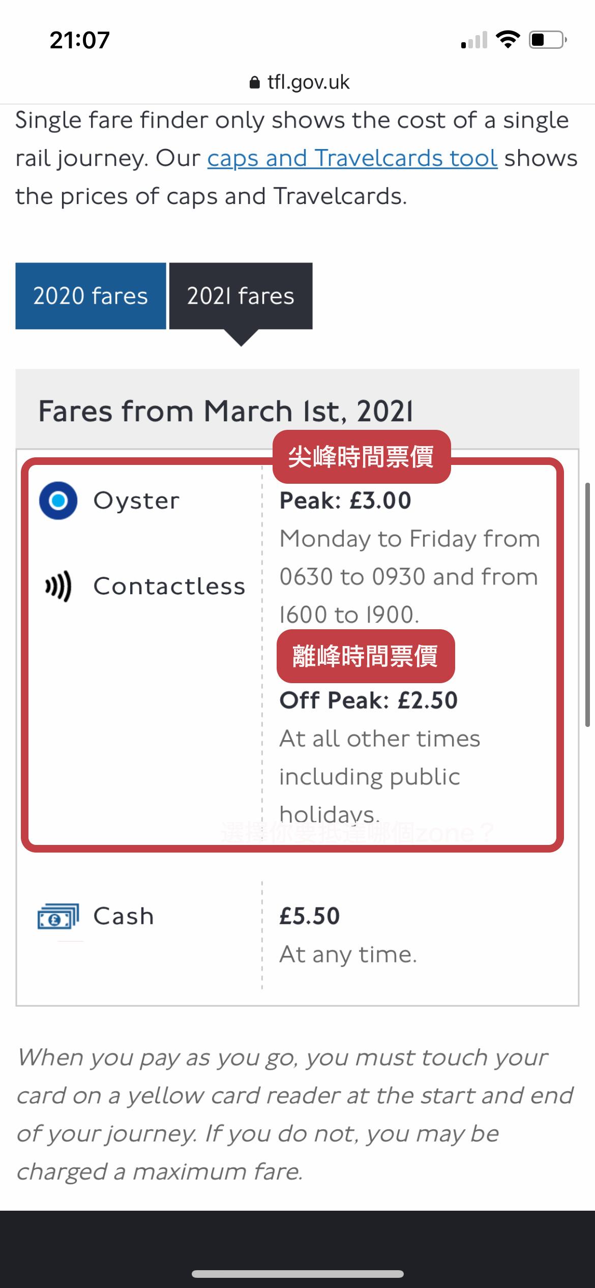 倫敦地鐵 怎麼搭?查詢票價教學-《倫敦交通局》單程費用查詢,顯示尖峰離峰時間票價