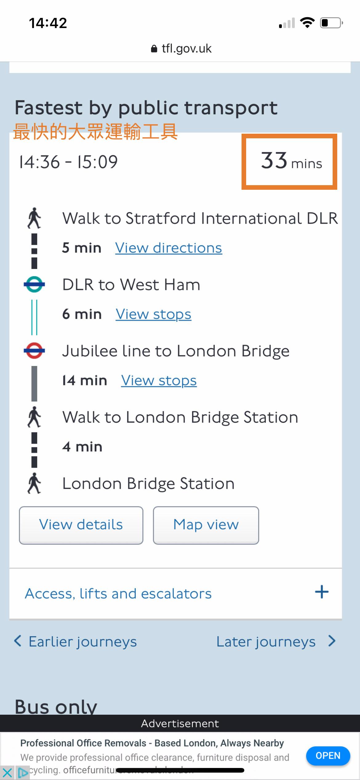 倫敦路線規劃:推薦使用plan-your-journey-web