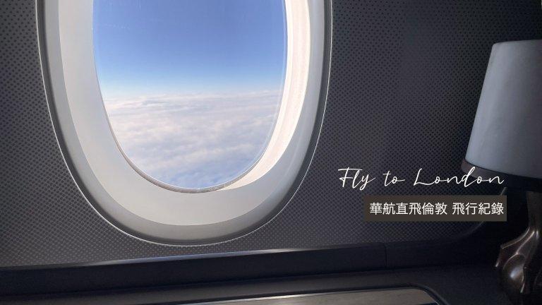華航直飛倫敦(A350商務艙),疫情內搭飛機該注意哪些事?