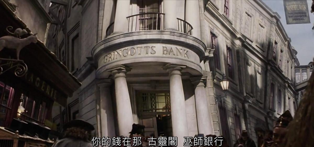 哈利波特在倫敦拍攝的10個知名電影場景:古靈閣