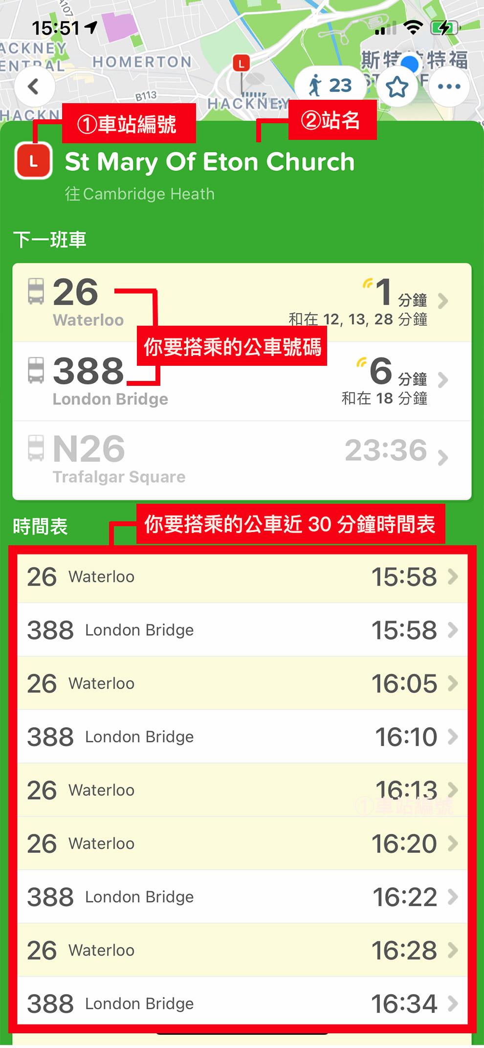 倫敦巴士 搭車攻略:Citymapper 倫敦最接地氣的交通APP
