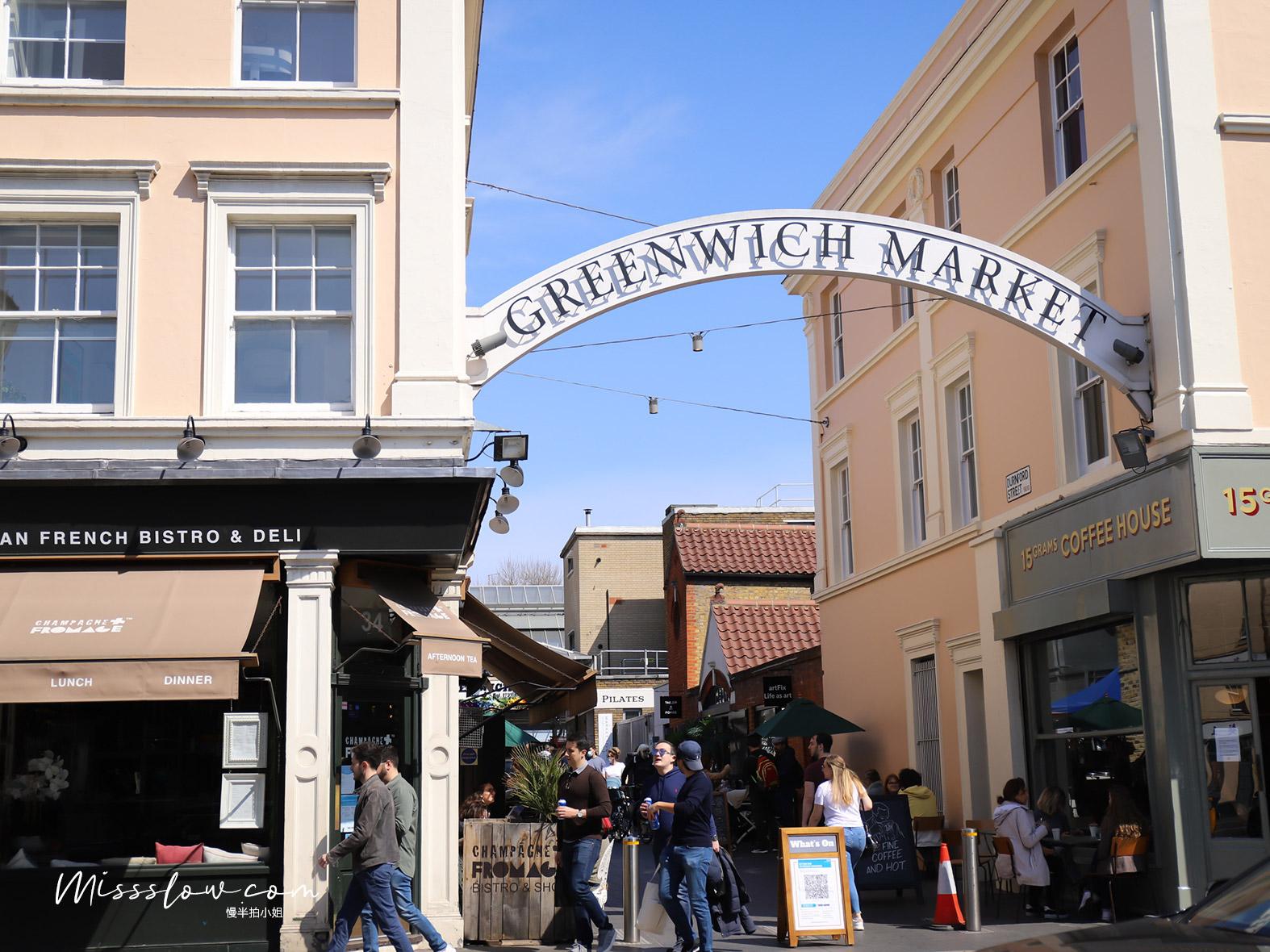 格林威治 市集Greenwich Market