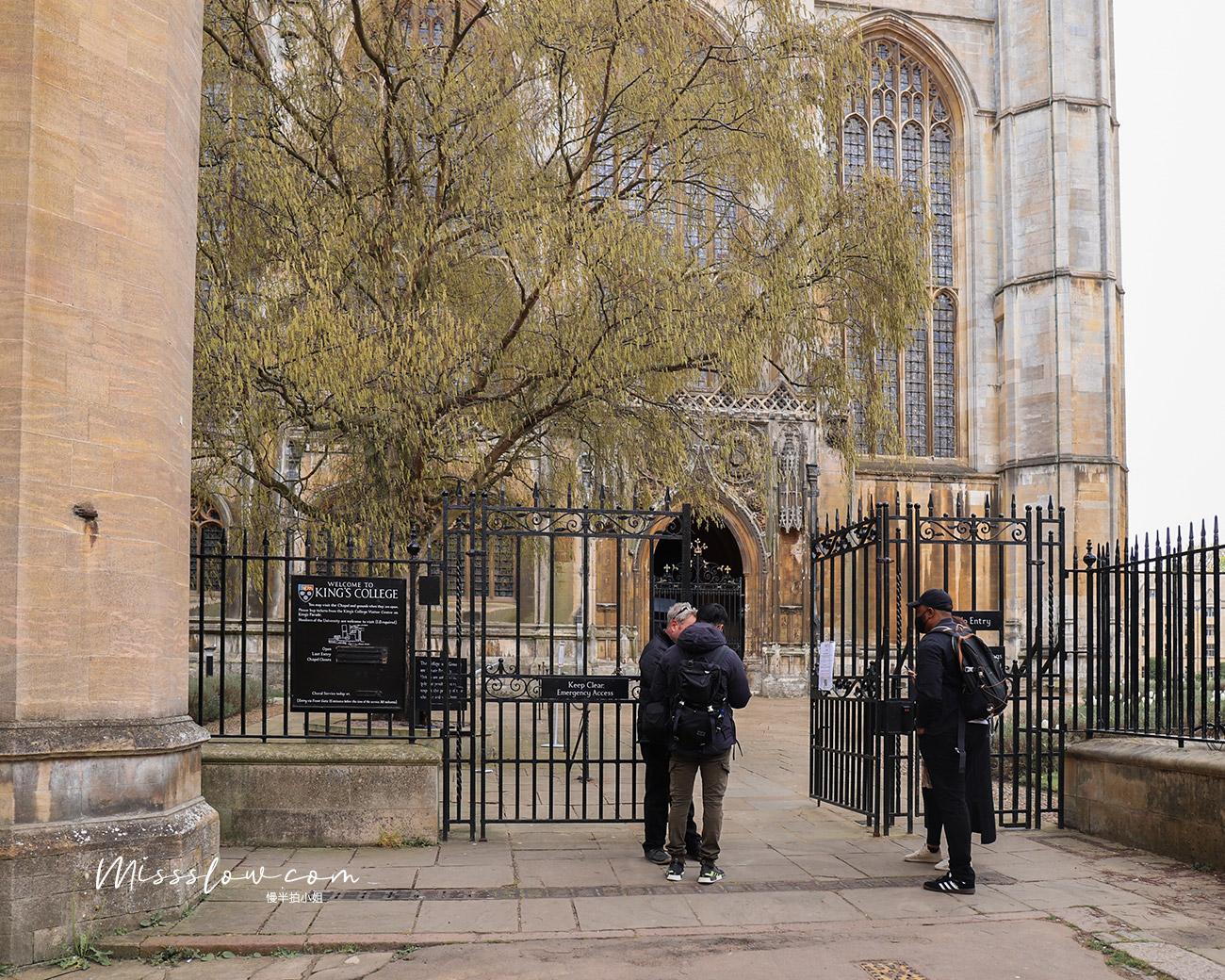 參觀國王學院禮拜堂和草地區的入口
