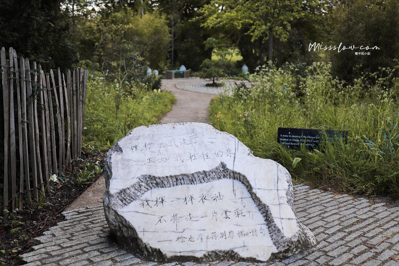 刻有再別康橋詩句的徐志摩紀念石碑。