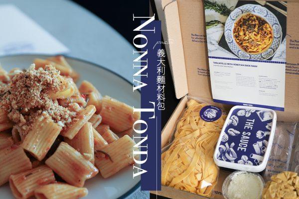 Nonna Tonda 當日現做的義大利麵材料包,5分鐘!質感義大利料理上桌!