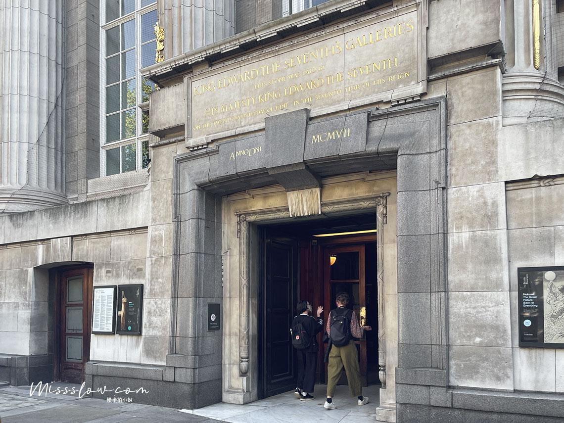 大英博物館的-Montague Place路上的第二入口