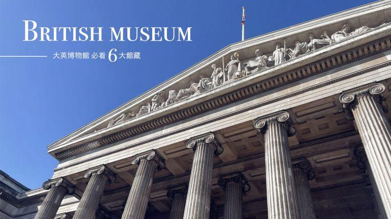 大英博物館必看6大鎮館之寶是哪些?各館特色介紹和參觀路線地圖