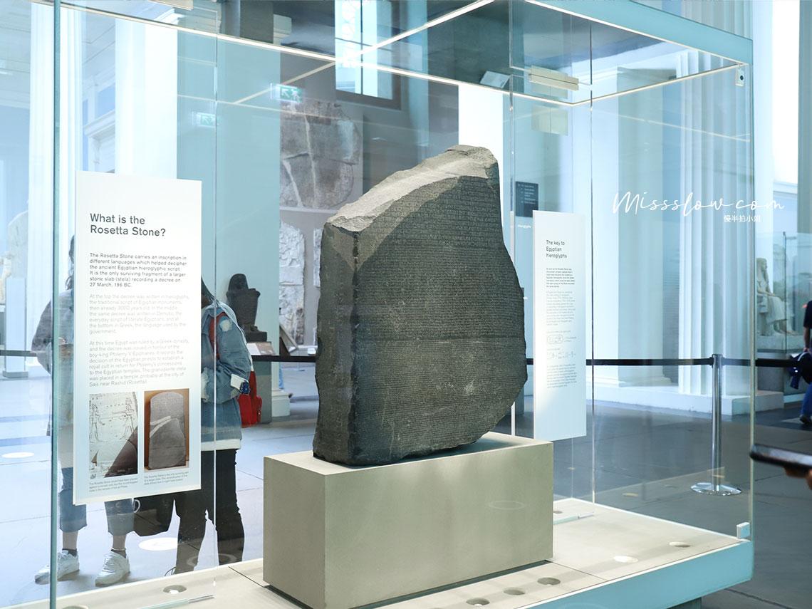 大英博物館-Rosetta Stone